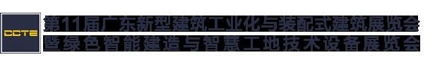 广东建筑科技周