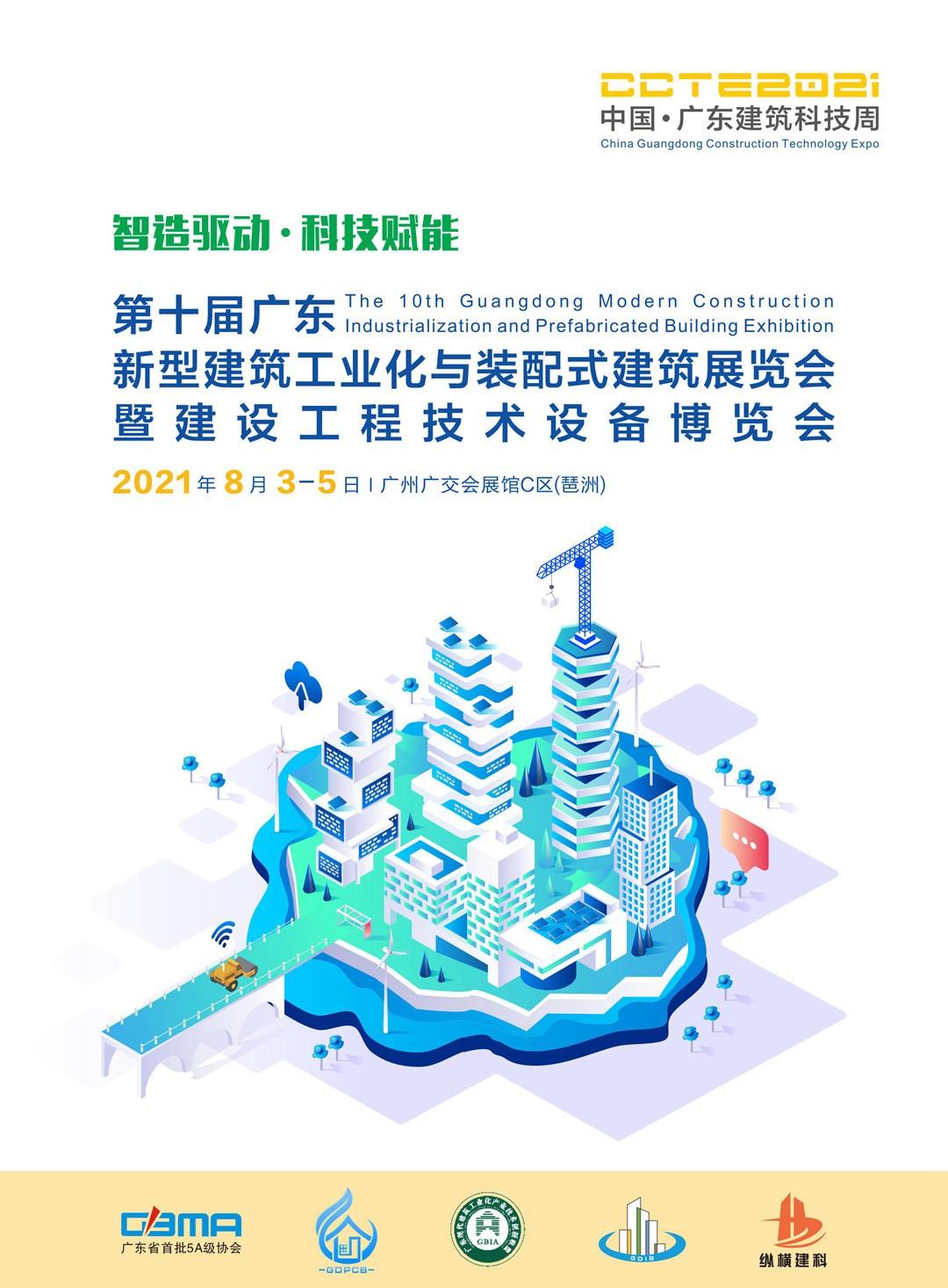 2021第十届广东新型建筑工业化与装配式建筑展览会_00.jpg