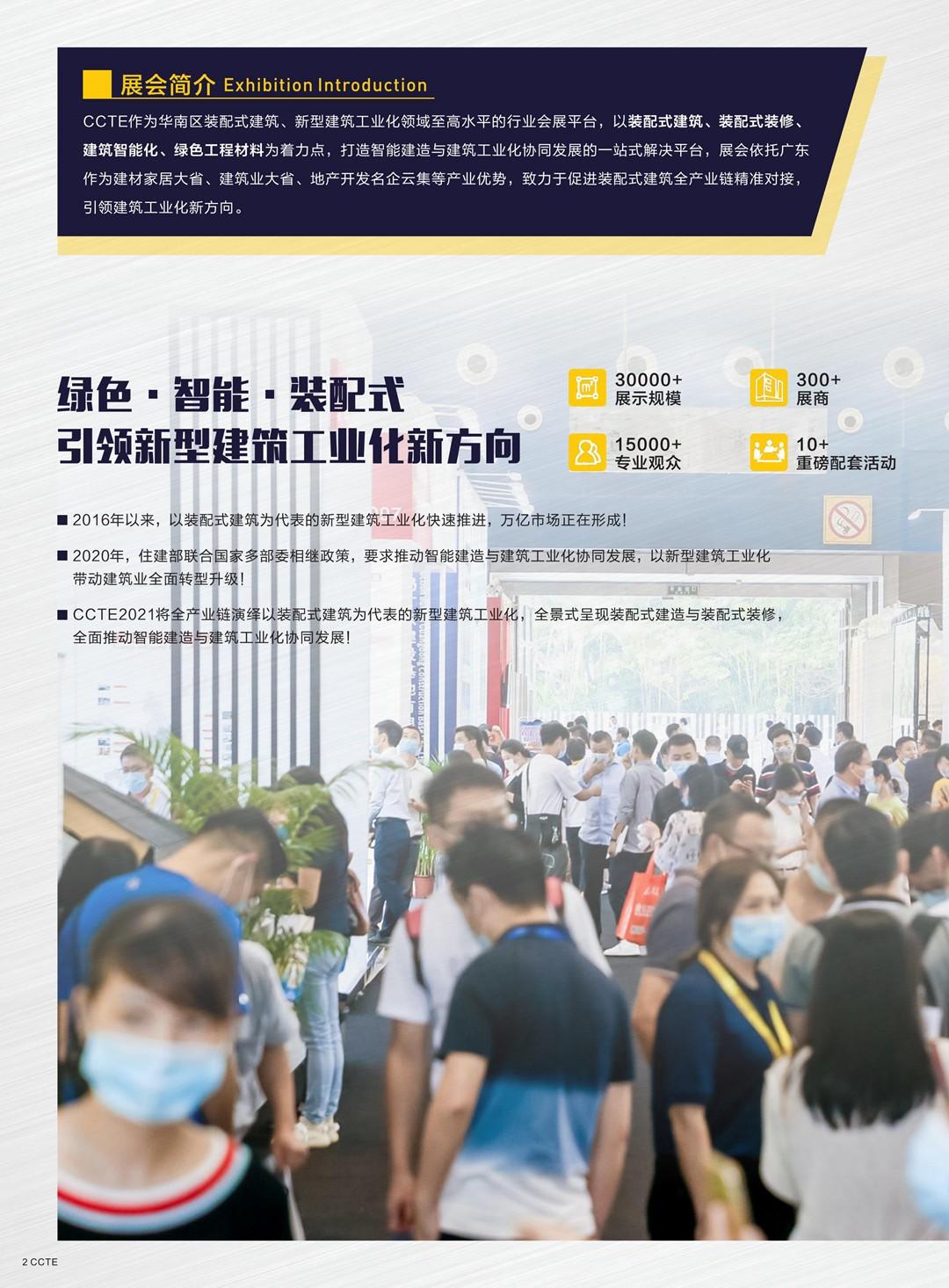 2021第十届广东新型建筑工业化与装配式建筑展览会_01.jpg