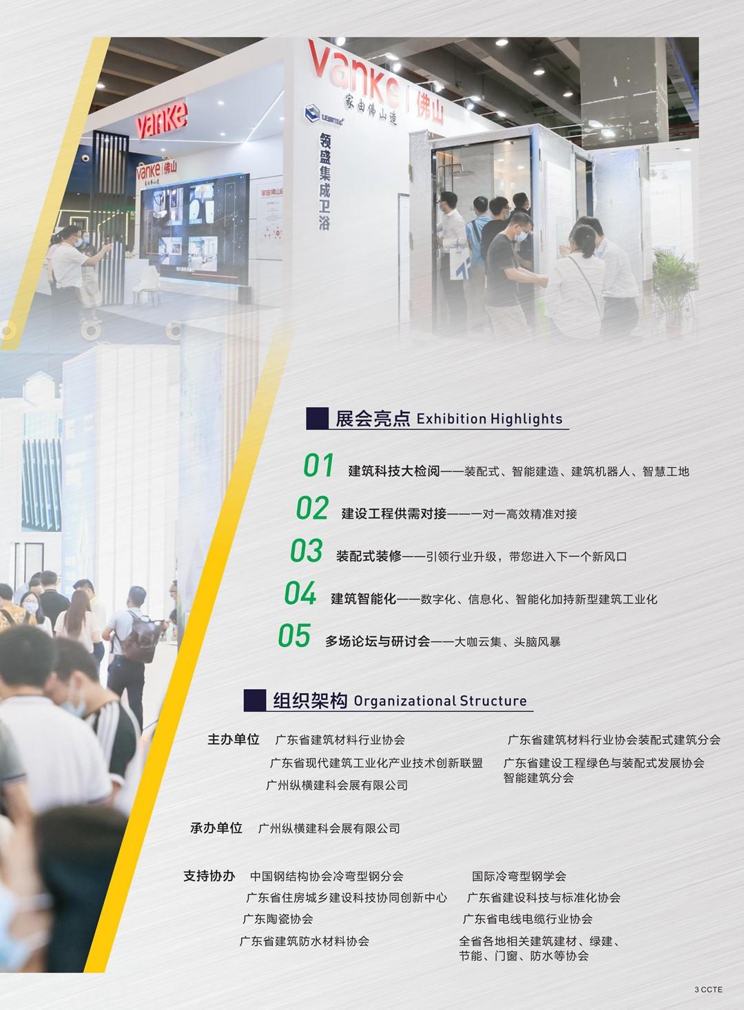 2021第十届广东新型建筑工业化与装配式建筑展览会_02.jpg