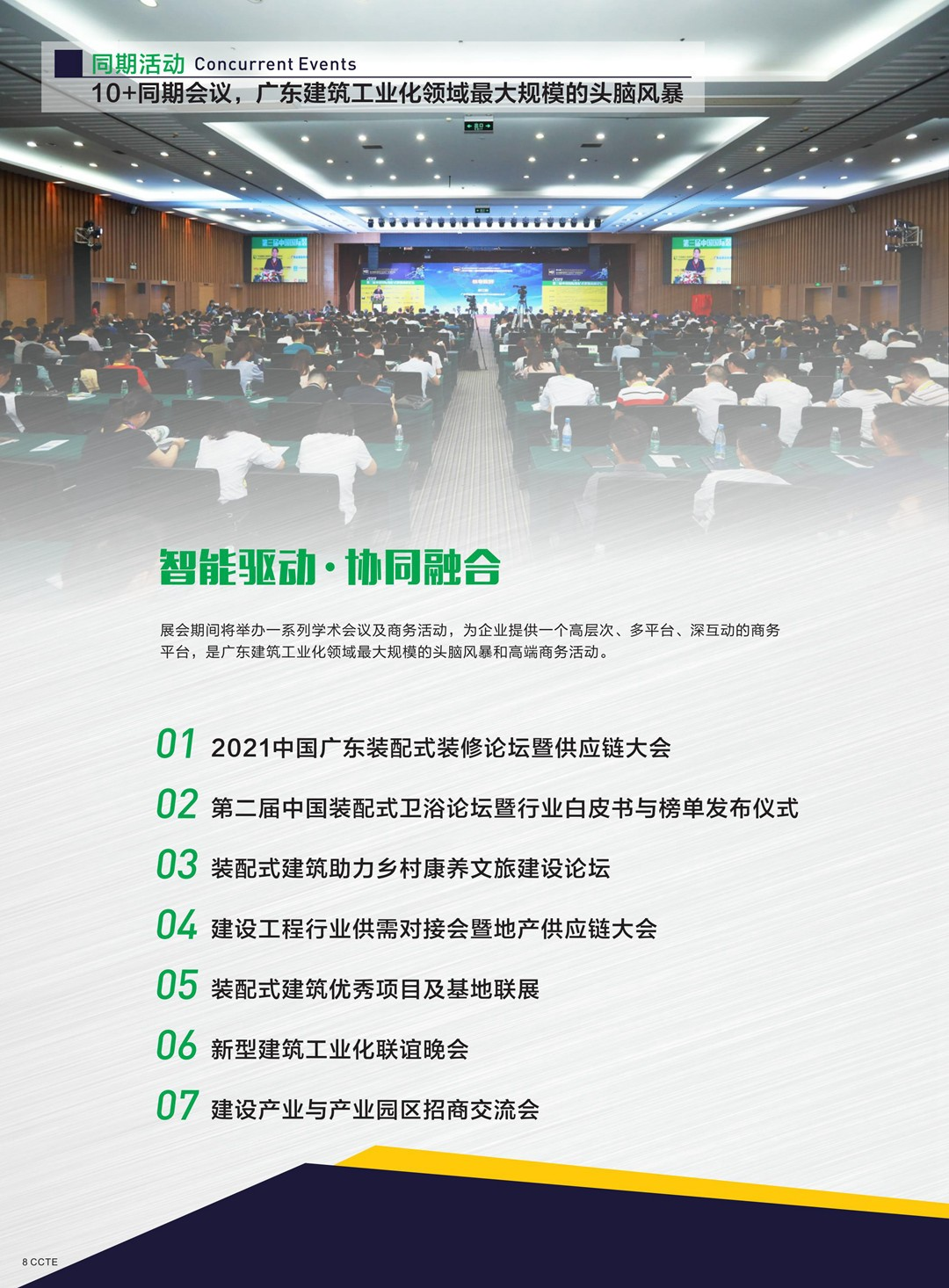 2021第十届广东新型建筑工业化与装配式建筑展览会_07.jpg