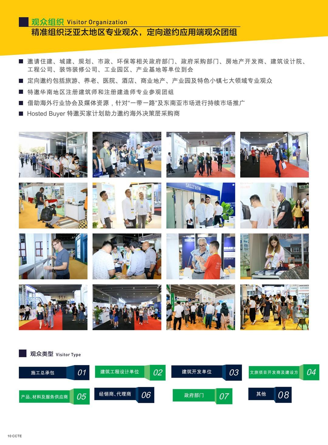 2021第十届广东新型建筑工业化与装配式建筑展览会_09.jpg