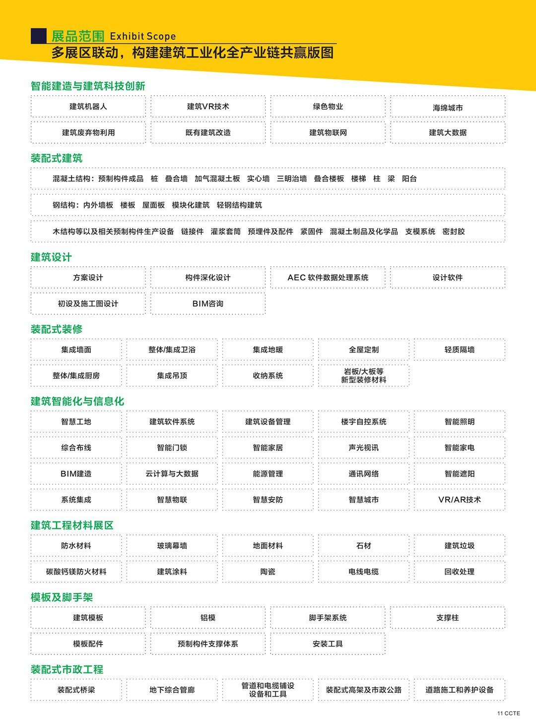 2021第十届广东新型建筑工业化与装配式建筑展览会_10.jpg