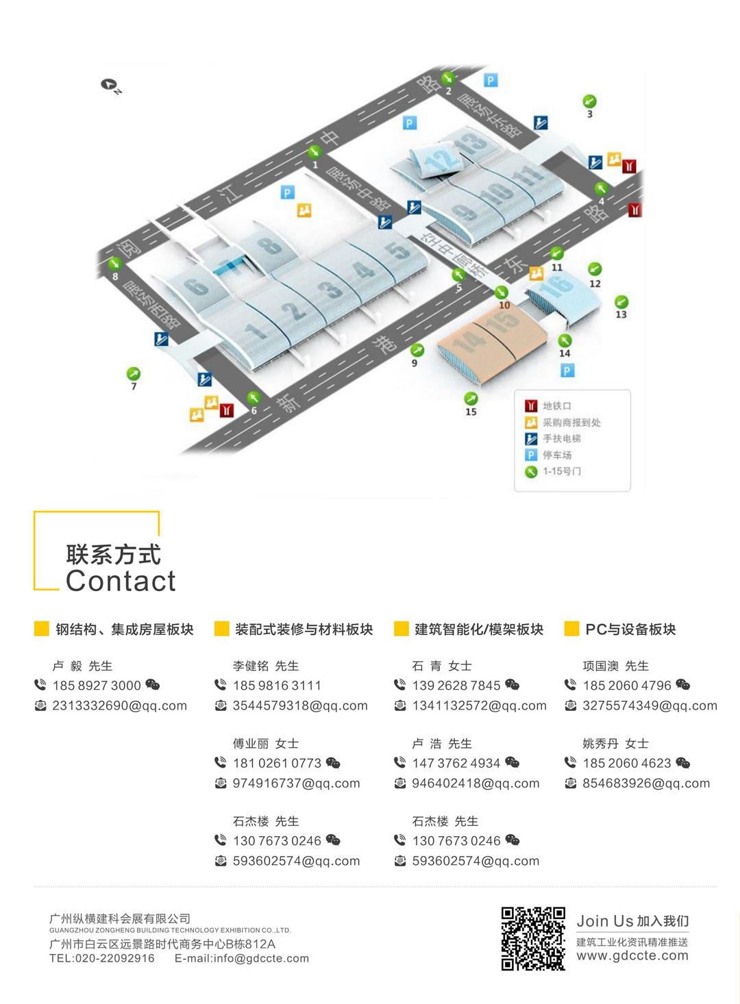 2021第十届广东新型建筑工业化与装配式建筑展览会_11.jpg
