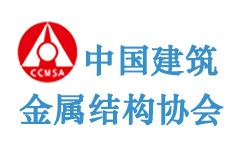 中国建筑金属协会