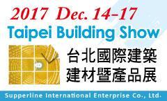 台北国际建筑建材暨产品展