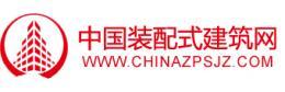 中国装配式建筑网